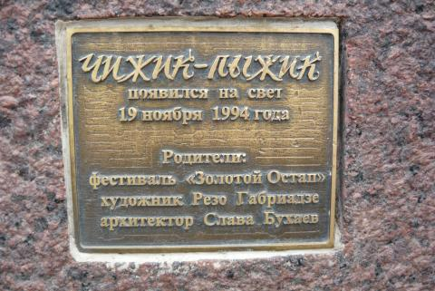 Памятник Чижику-пыжику